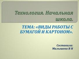 Презентация по технологии. ТЕМА: «ВИДЫ РАБОТЫ С БУМАГОЙ И КАРТОНОМ».