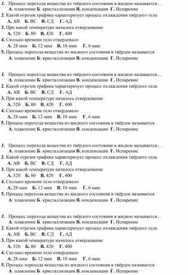 Агрегатные состояния вещества. Плавление и отвердевание кристаллических тел. График плавления. (8 класс, физика)