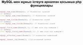 Дополнительные php функции для работы с mySQL