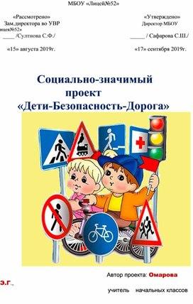 """Социально-значимый проект """" Дети- Безопасность-Дорога"""""""