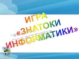 ИГРА Знатоки информатики.pptx