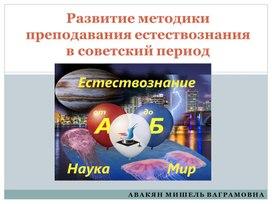 """Опубликован материал на тему: """"Развитие методики преподавания в советский период""""."""