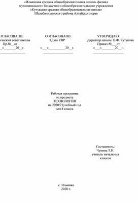 Рабочая программа по предмету ТЕХНОЛОГИЯ на 2020/21учебный год для 4 класса