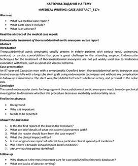 Карточка-задание по английскому языку на тему «MEDICAL WRITING: CASE ABSTRACT_417»