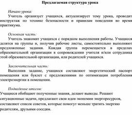 """Разработка классного часа """"Экология и энергосбережение""""."""