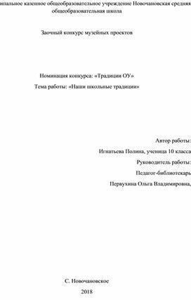 Традиции МКОУ Новочановской СОШ