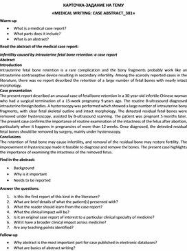 Карточка-задание по английскому языку на тему «MEDICAL WRITING: CASE ABSTRACT_381»