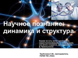 """Презентация """"Научное познание: динамика  и структура развития."""
