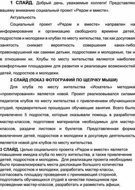 """Социальный проект """"Рядом и вместе"""""""