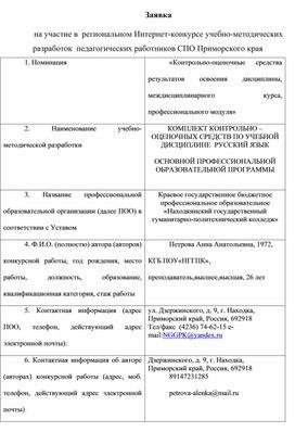 """Контрольно-оценочные средства по дисциплине """"Русский язык"""""""