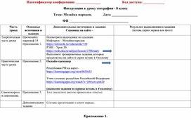 Способ организации обучения с применением ДОТ. Инструкция к уроку географии в 8 классе.