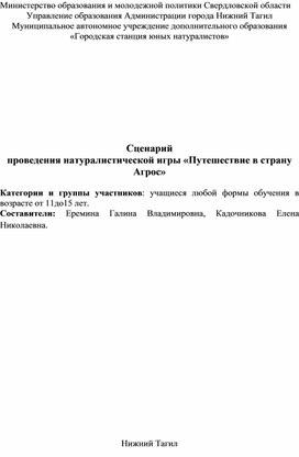 """Натуралистическая игра """"Путешествие в страну Агрос"""""""