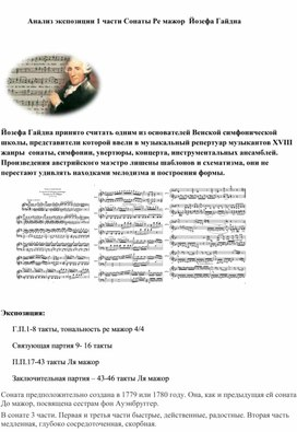 Анализ экспозиции 1 части Сонаты Ре мажор  Йозефа Гайдна