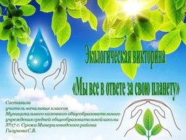 """Презентация к открытому внеклассному мероприятию """"Экологическая викторина"""""""
