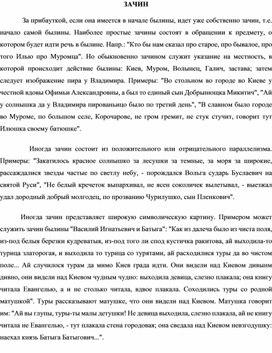 """Презентация к уроку""""Илья Муромец и Соловей Разбойник""""(7 класс, литература)"""