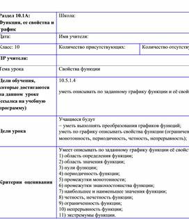 Математика_10.2А_Свойства функции_Краткосрочный план (1)