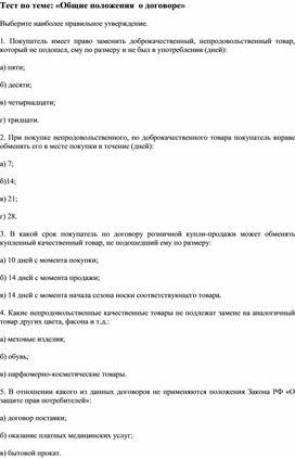 Общие положения о договоре
