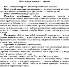 """Тест """"Переплетенных нитей"""""""
