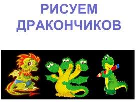 Рисуем дракончиков