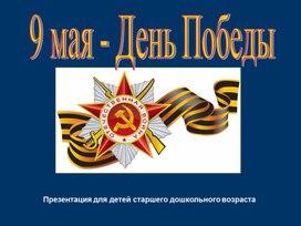 История Великой Отечественной войны для детей дошкольного возраста.