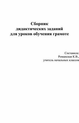 Сборник  дидактических заданий  для уроков обучения грамоте