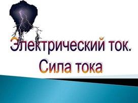 """Презентация по физике """"Электрический ток. Сила тока"""""""