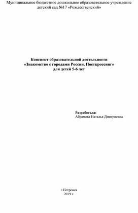 Конспект образовательной деятельности  «Знакомство с городами России. Посткроссинг»