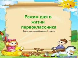 Режим дня в жизни первоклассника (родительское собрание)