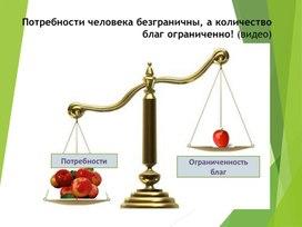 """Урок  региональной экономики 7 класс """"Ограниченность ресурсов"""""""