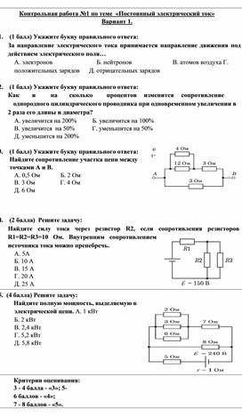 025_11 - Контрольная работа №1 по теме Постоянный электрический ток