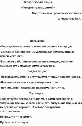 """Экологическая акция """"Покормите птиц зимой """""""