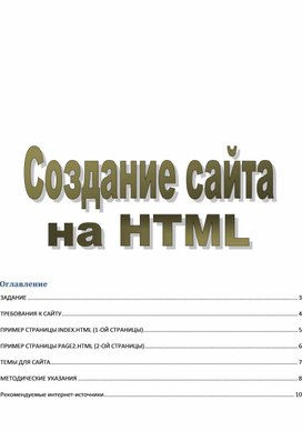 ЛПЗ_Создание сайта HTML