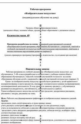 """Тематическое планирование """" Рабочая программа по ИЗО"""" СИПР 3 класс"""