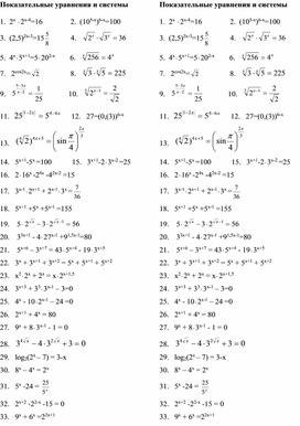 Показательные уравнения и системы уравнений. Алгебра 11 класс.