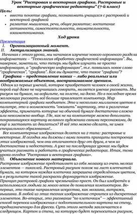 """Методическая разработка урока информатики """"Растровая и векторная графика"""""""