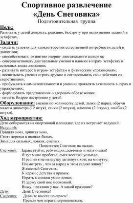 """Спортивное развлечение """"День Снеговика"""""""