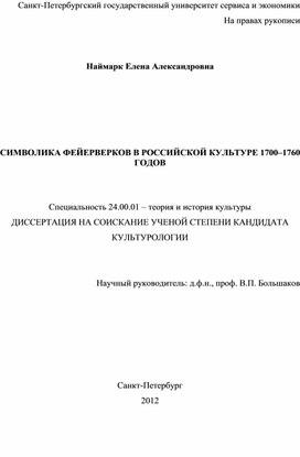 Монография е.а.наймарк по кандидатской диссертации про фейерверки и российскую культуру