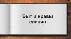 """Презентация к уроку """"БЫТ И НРАВЫ СЛАВЯН"""""""