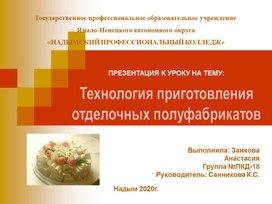 ПРЕЗЕНТАЦИЯ К УРОКУ НА ТЕМУ: Технология приготовления отделочных полуфабрикатов