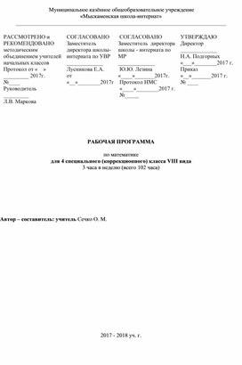 РАБОЧАЯ ПРОГРАММА  по математике для 4 специального (коррекционного) класса VIII вида