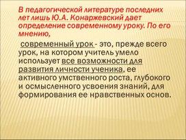 """Выступление на педагогическом совете на тему """"Современный урок и ФГОС"""""""