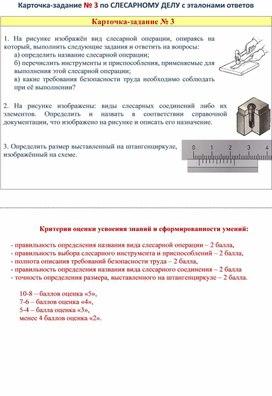 Карточка-задание № 3 по СЛЕСАРНОМУ ДЕЛУ с эталонами ответов