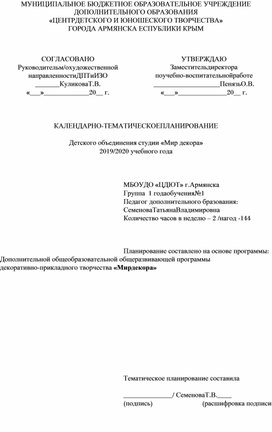 КАЛЕНДАРНО-ТЕМАТИЧЕСКОЕ ПЛАНИРОВАНИЕ Группа  1 года обучения