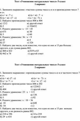 """Тест по математике по теме """"Умножение натуральных чисел"""", 5 класс"""