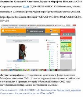 Портфолио Кулаковой Анастасии Лауреата Марафона Школьных СМИ