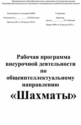 """Рабочая программа  """"Шахматы"""""""