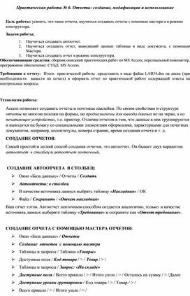 Практическая работа № 6. Отчеты-создание, модификация и использование