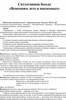 Situativnaya_beseda_vspomnim_leto_i_nasekomyh