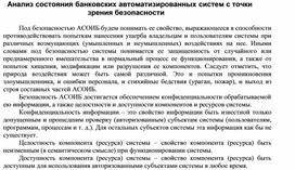 Анализ состояния банковских автоматизированных систем с точки зрения безопасности.docx