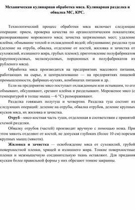Механическая кулинарная обработка мяса. Кулинарная разделка и обвалка МС, КРС.